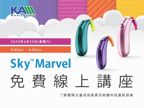 【全新Sky Marvel助聽器線上講座】