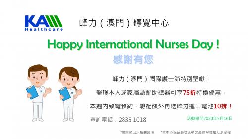 【國際護士節快樂!】