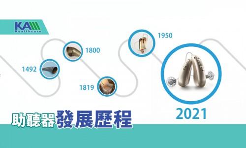 助聽器發展歷程