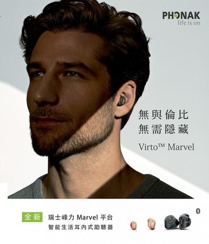 【八折優惠:Virto Marvel 全新智能生活型耳內式助聽器】